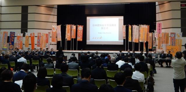 【ご報告】日本認知症官民協議会の設立式が開催されました